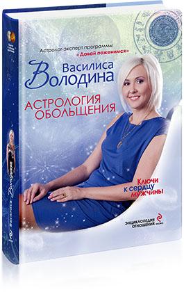 Книга Астрология обольщения