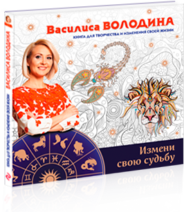 Книга-раскраска «Измени свою <span>судьбу»</span>