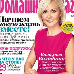 Пресса о Василисе <span>Володиной</span>